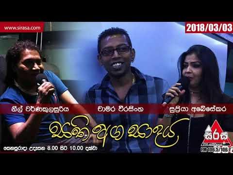 Sirasa FM Sathiaga Sadaya 03-03-2018