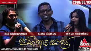 Sirasa FM Sathiaga Sadaya Neel Warnakulasooriya, Chamara Weerasinghe, Supriya Abesekara | 2018-03-03