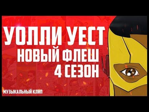 УОЛЛИ УЭСТ - НОВЫЙ ФЛЭШ (Музыкальный клип)
