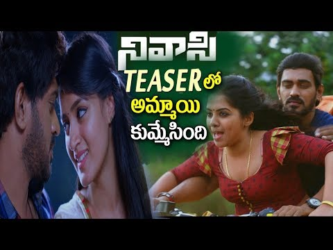 Nivasi Movie Teaser | Latest Tollywood Movie Teasers | Telugu Movie Updates | Adya Media