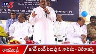 జగన్ బంద్ పిలుపు ఓ నాటకం-చినరాజప్ప | Chinarajappa Fires On Y S Jaganmohan Reddy