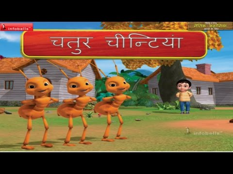Moral Stories for Children Hindi - Smart Ant thumbnail