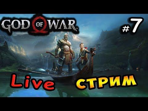 """🔴 Стрим #7  - """"god of war 4"""" Эксклюзив на PS4 / thumbnail"""