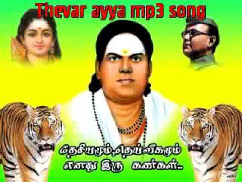 Pasumpon sri thevar ayya mp3 song