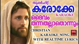 ദൈവം തന്നതല്ലാതൊന്നും കരോക്കേ # Christian Karaoke Song With Lyrics  # Karaoke  With Lyrics accompany