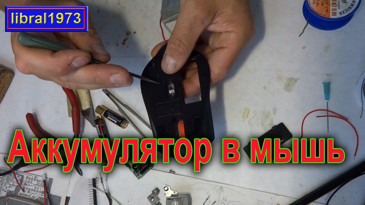 Устанавливаем аккумулятор в мышь