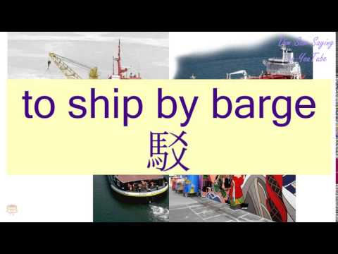 """""""TO SHIP BY BARGE"""" in Cantonese (駁) - Flashcard"""
