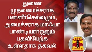 Detailed Report : O Panneerselvam to become Deputy CM & Mafoi Pandiarajan to become Minister?