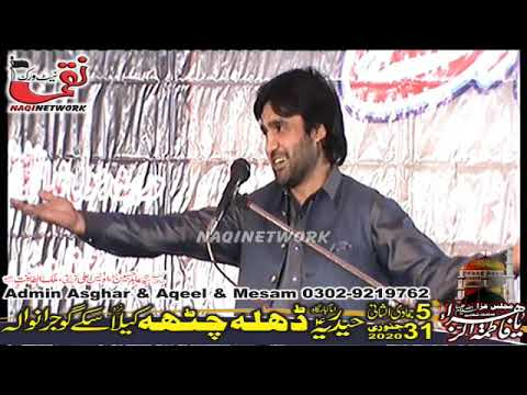 Zakir Qalab Abbas Alvi 5 jmadi ul Sani 31 january 2020 Majlis e Aza Dehla Chatha Gujranwala