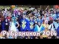 РуБрониКон 2014