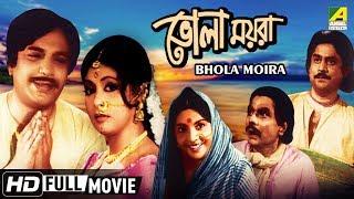 Bhola Moira   ভোলা ময়রা   Bengali Full Movie   Uttam, Supriya