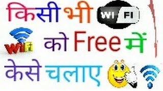 how to use FREE any WiFi and get password on android phone