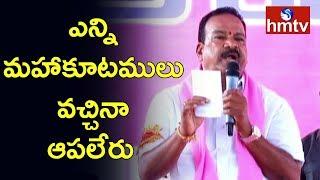 Korutla TRS Candidate Kalvakuntla Vidyasagar Rao Comments on Mahakutami | hmtv