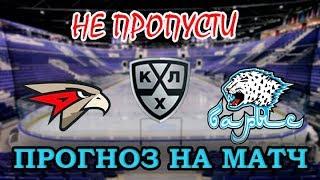 Авангард - Барыс / Прогноз на хоккей / КХЛ 14.10.2018 г.