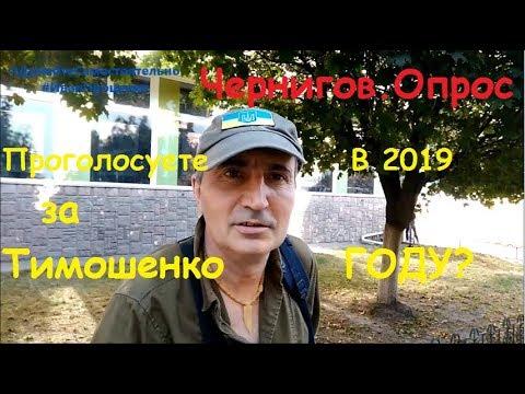 Чернигов Проголосуете за Юлию Тимошенко в 2019 году? соц опрос Иван Проценко