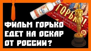 [Comedian] - ГОРЬКО получит Оскар?