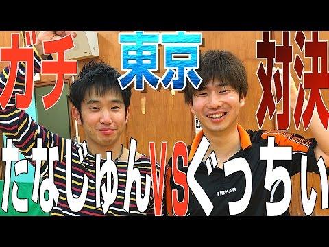 【WRM試合】ぐっちぃVSたなじゅん【卓球知恵袋】Table Tennis