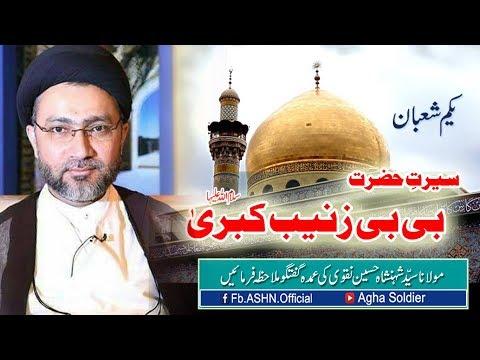 Serat-e-Janab bibi Zainab (s.a)