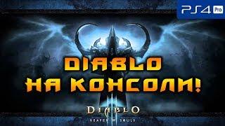 [PS4] ПРОБУЕМ 14 СЕЗОН НА КОНСОЛИ! DIABLO 3!
