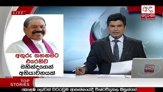 Ada Derana Late Night News Bulletin 10.00 pm - 2018.12.04