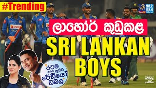 SIYATHA FM MORNING SHOW - 2019 10 08   Sri Lankan Boys