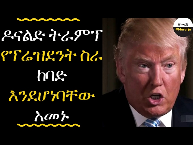 ETHIOPIA - Donald Trump has said he was surprised at how big a job the presidency is.