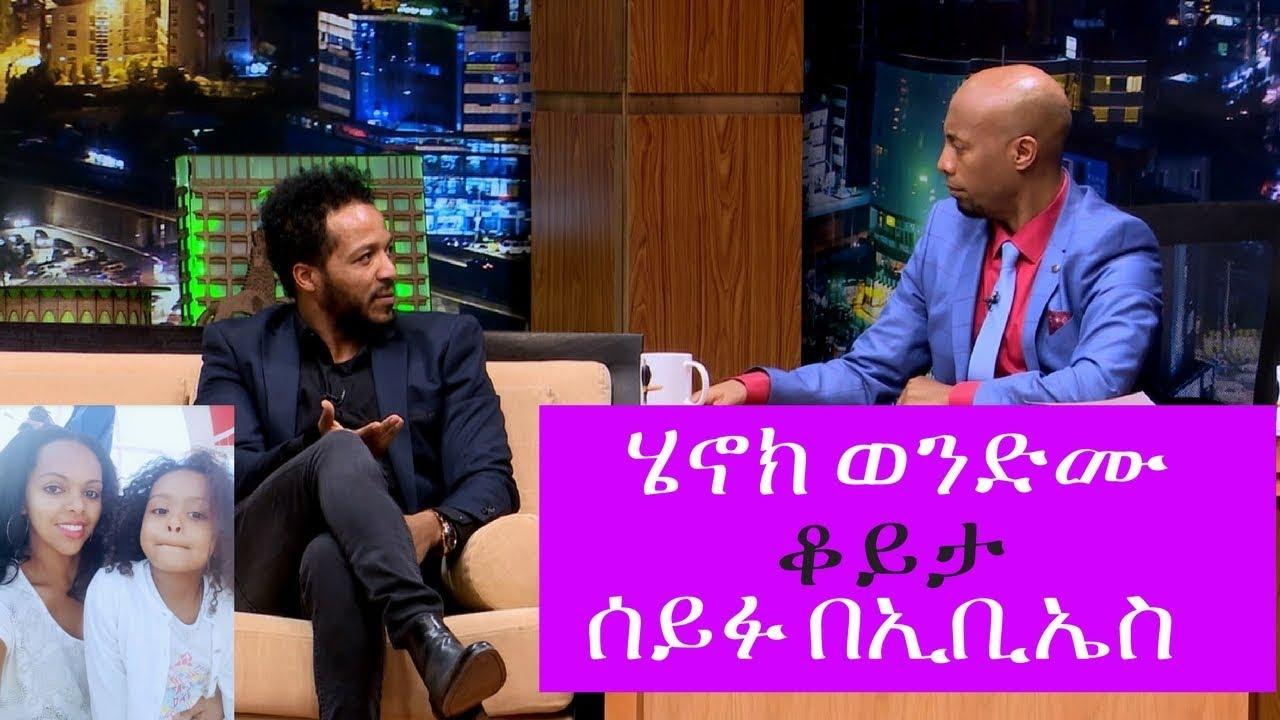 Ethiopia Famous Actor Henok Wondimu Interview With Seifu on EBS