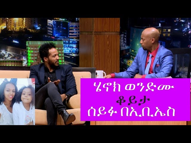 Seifu on EBS: Interview with Artist Henok Wondimu