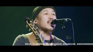 Hanggai Full Concert 杭盖 降噪音乐会 完整版