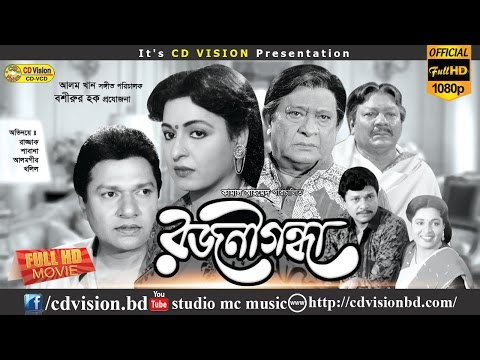 Rojini Gonda (2016) |  Full HD Bangla Movie | Shabana | Razzak | Alomgir | Kholil| CD Vision