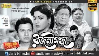Rojini Gonda (2016) |  Full HD Bangla Movie | Shabana | Razzak | Alomgir | Kholil| CD Vision