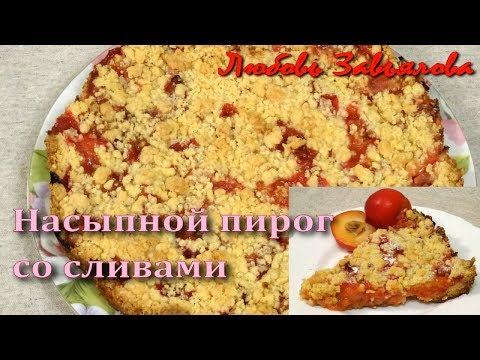 Самый быстрый насыпной пирог со сливами/Pie with plums