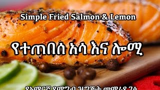 Simple Fried Salmon and Lemon- Amharic Recipes