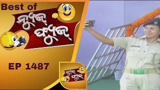 Best of News Fuse | 17 Feb 2019 | Funny Odia Videos - OTV