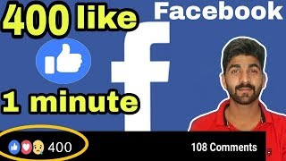 New fb Auto Liker | Unlimited Reactions, likes | Oct 2018 100% Work Live Proof