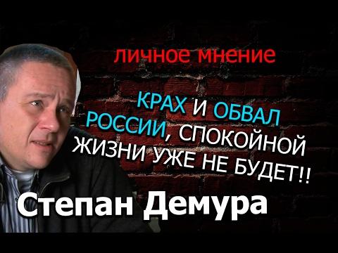 Степан демура статья читать