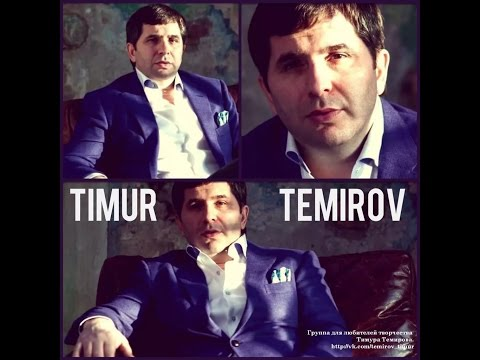 Темиров Тимур - Отец