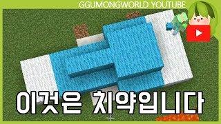 캐치마인크래프트 [Minecraft]