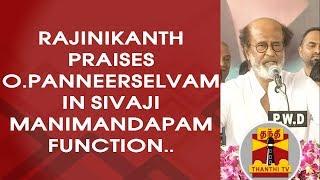 Superstar Rajinikanth praises Deputy CM O.Panneerselvam in Sivaji Ganesan Manimandapam function