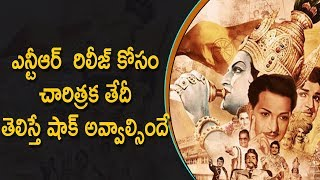NTR Biopic Released On January 9th | #krish jagarlamudi | Latest Telugu Cinema