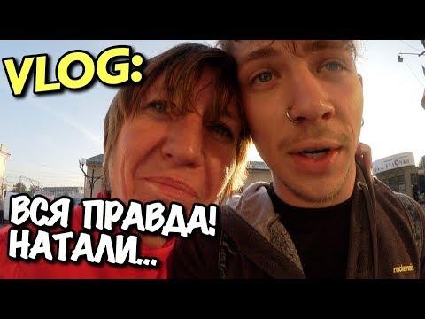 VLOG: ВСЯ ПРАВДА! -  НАТАЛИ / Андрей Мартыненко