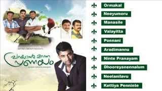 Pranayam - Parayan Maranna Pranayam Vol 2 - Mappilapattukal - Malayalam