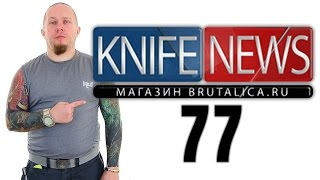Knife News 77