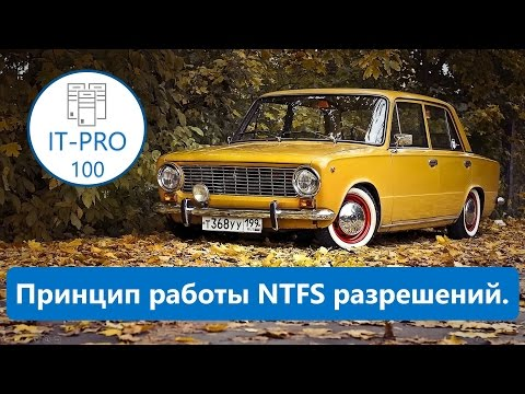 Принцип работы NTFS разрешений.