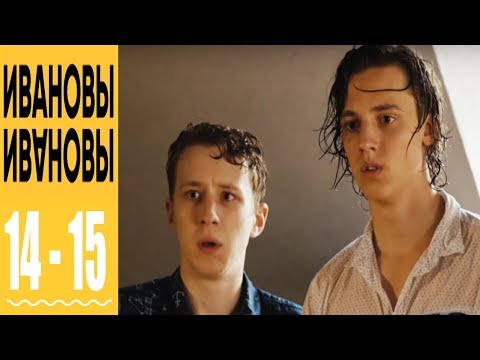 Ивановы Ивановы - комедийный сериал HD - 14 и 15 серии