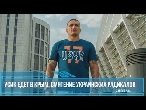 Усик едет в Крым. Смятение украинских радикалов