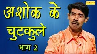 Ashok Chautala Part-2 | Dehati Chutkale | Hit  Funny Comedy Video