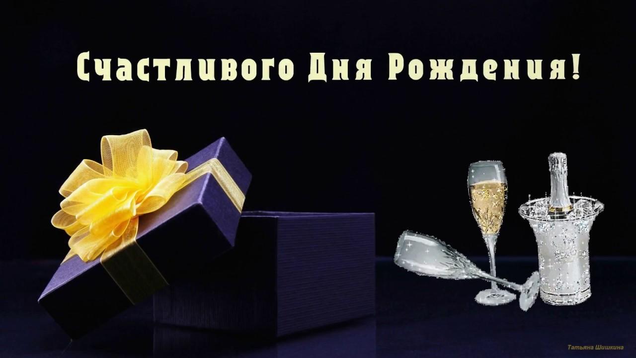 С днем рождения женатого мужчину в прозе