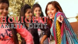 सबसे हिट Holi    Amrita Dixit    Devare Se Rangva Khelab    Latest New Bhojpri Holi Songs