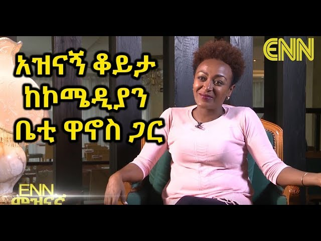 Entertaining Interview with Comedian Betty Wanos - ENN Entertainment